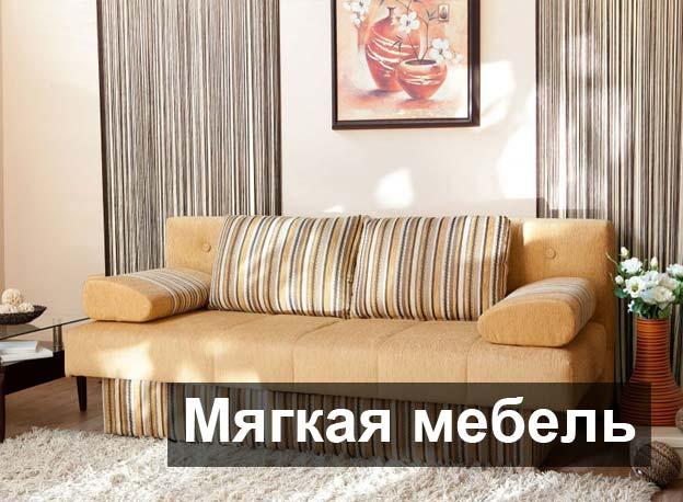 мягкая мебель на заказ от Гермес Киев