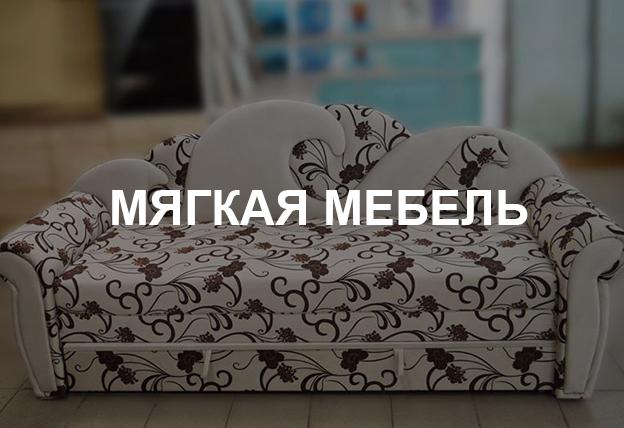 Мягкая мебель Гермес
