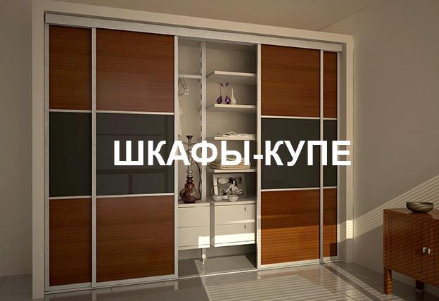 Шкафы-купе Гермес